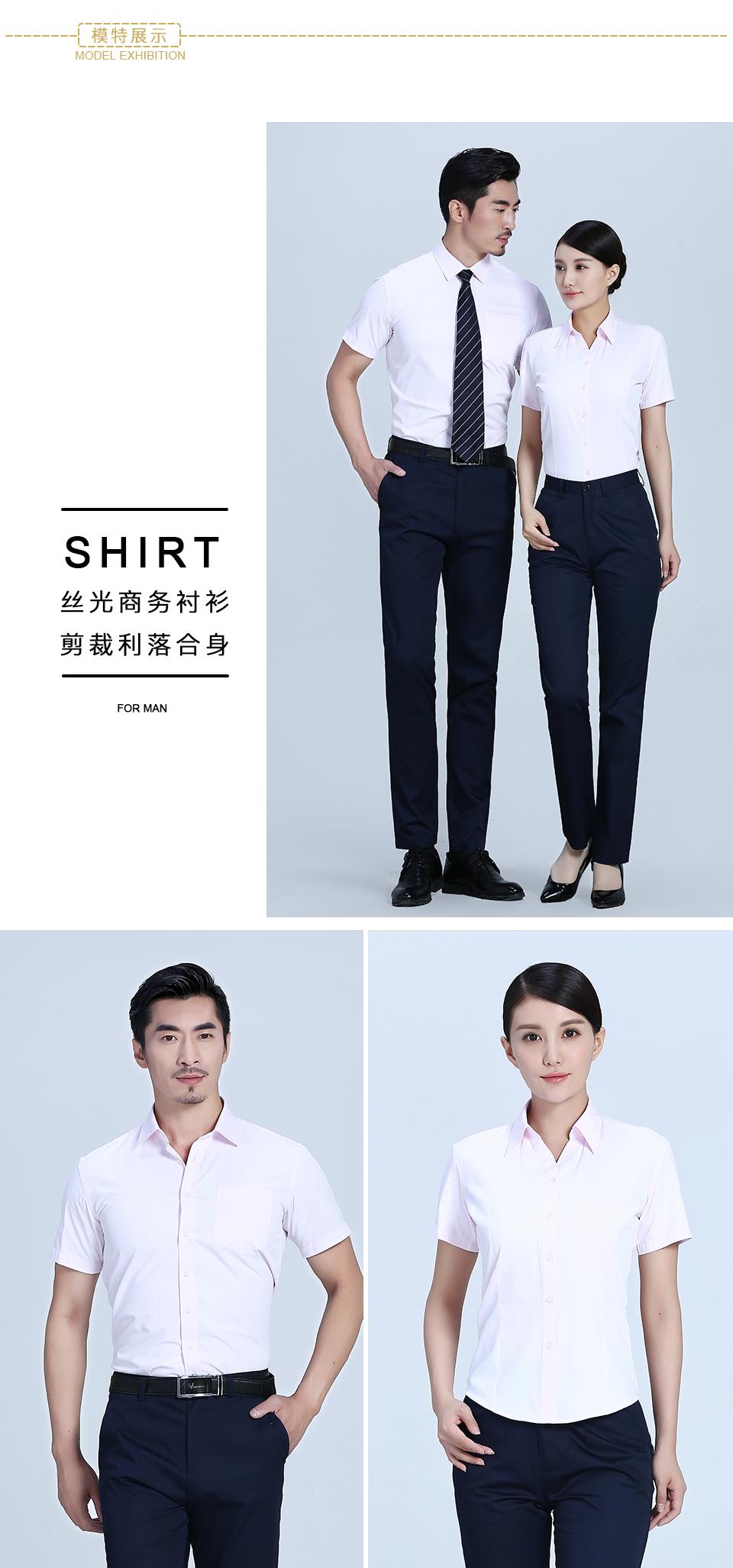 新款粉色全棉商务短袖衬衫