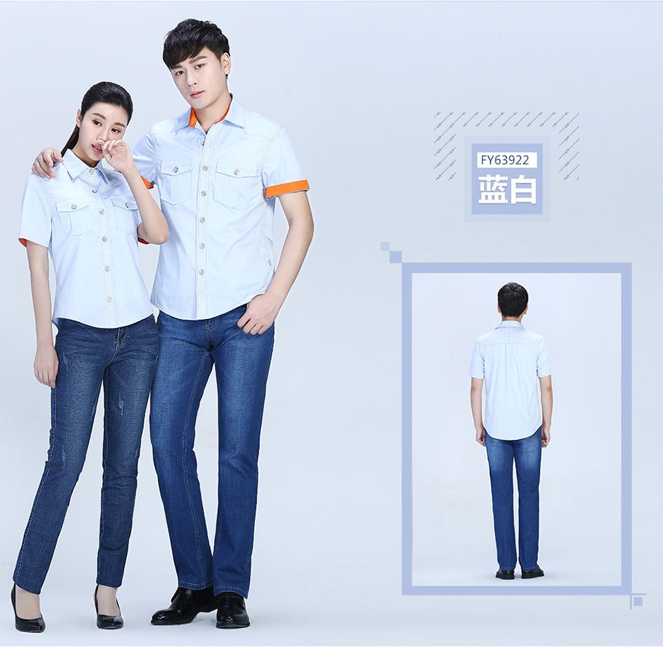 新款蓝色夏季涤棉细斜短袖工作服FY639