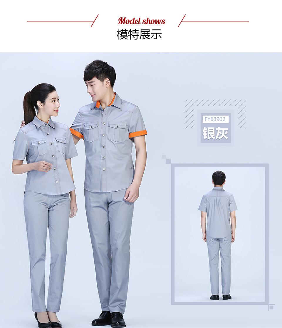 银灰色夏季涤棉细斜短袖工作服FY639