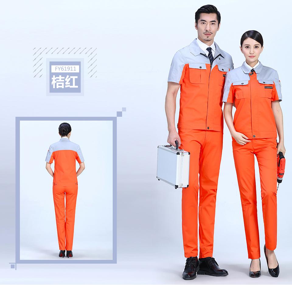 新款桔红拼灰时尚色彩涤棉细斜夏季短袖工作服FY619