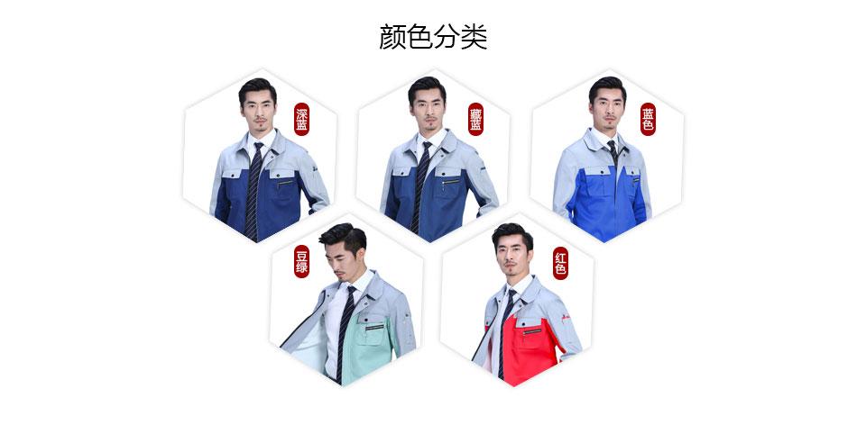 新蓝色拼灰时尚彩色涤棉纱卡春秋长袖工作服FY819