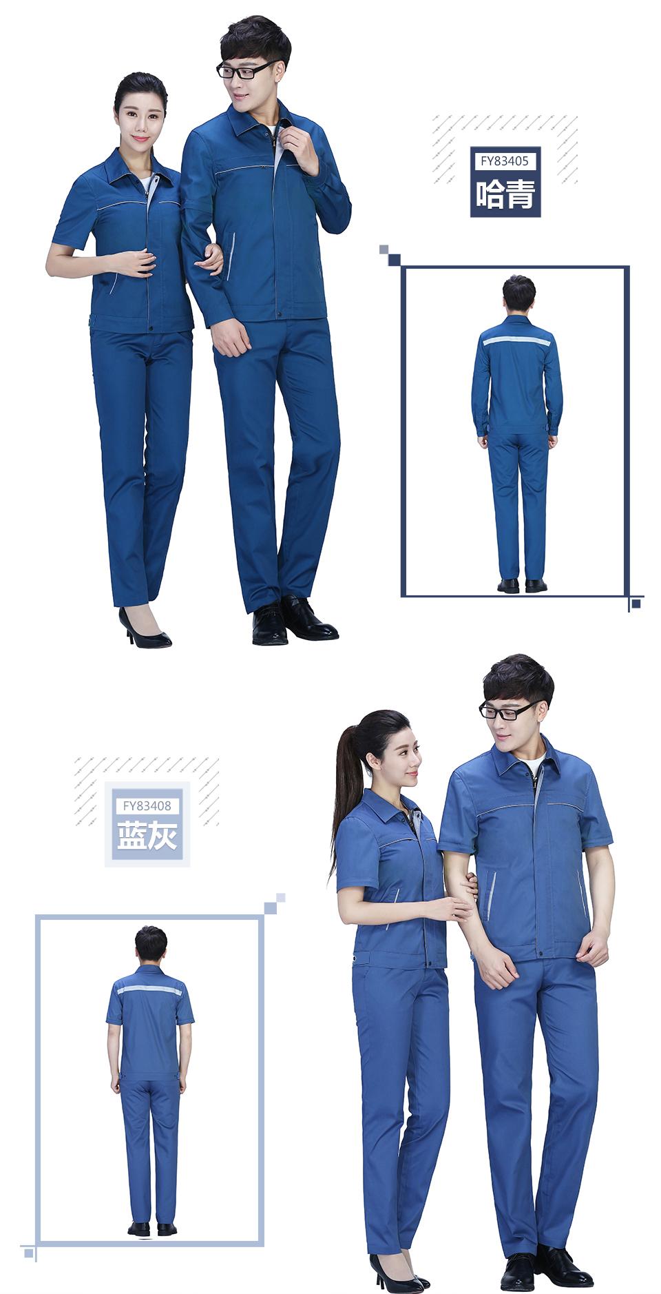 新蓝色春秋季涤棉工装裤
