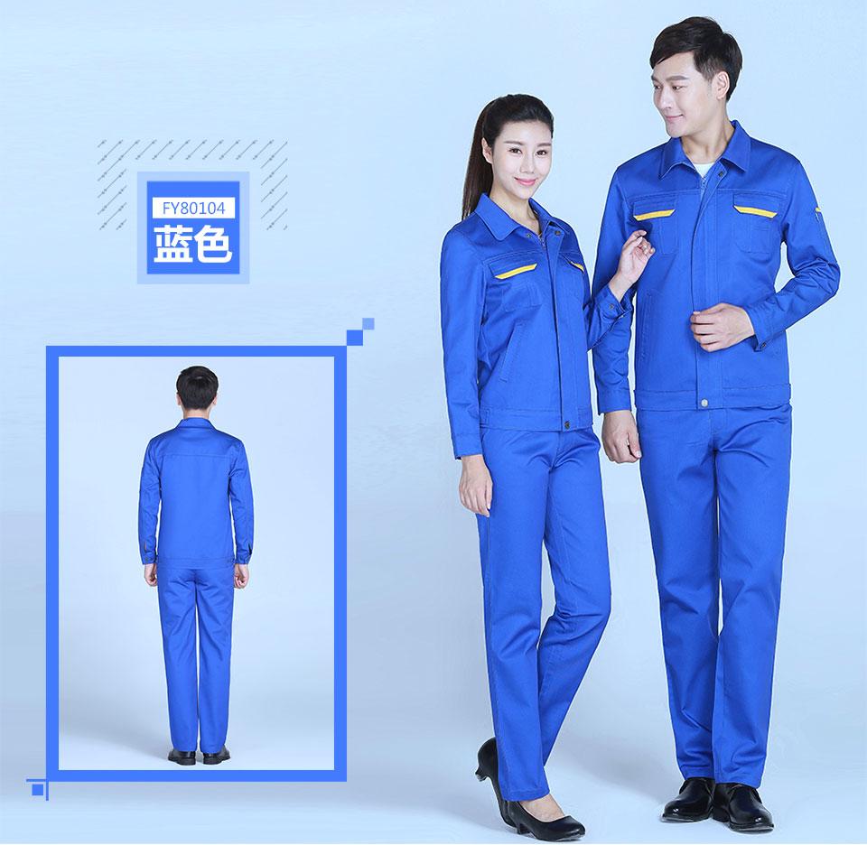 新款蓝色春秋涤棉纱卡长袖工作服FY801