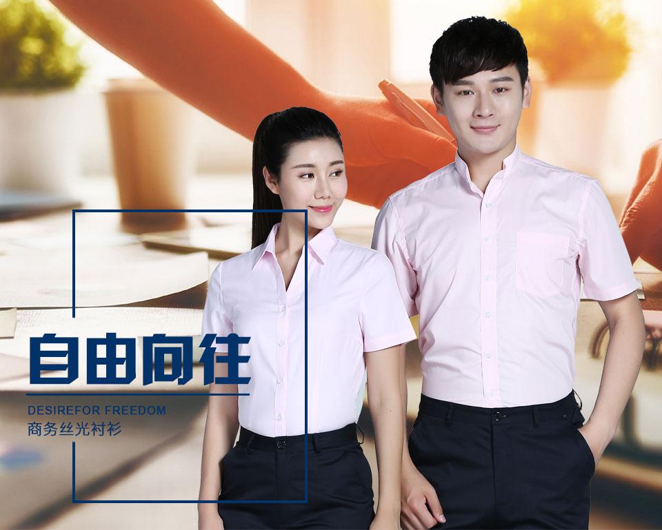 新衬衫粉色男粉色立领商务短袖衬衫