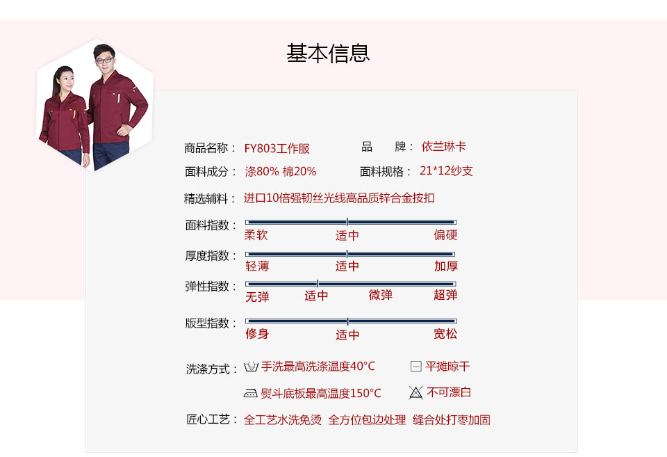 新银白+深裤春秋工服涤棉FY803