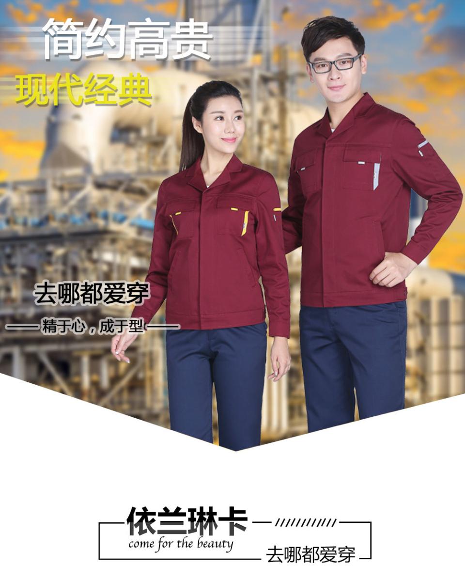 新桔红色春秋工服涤棉FY803