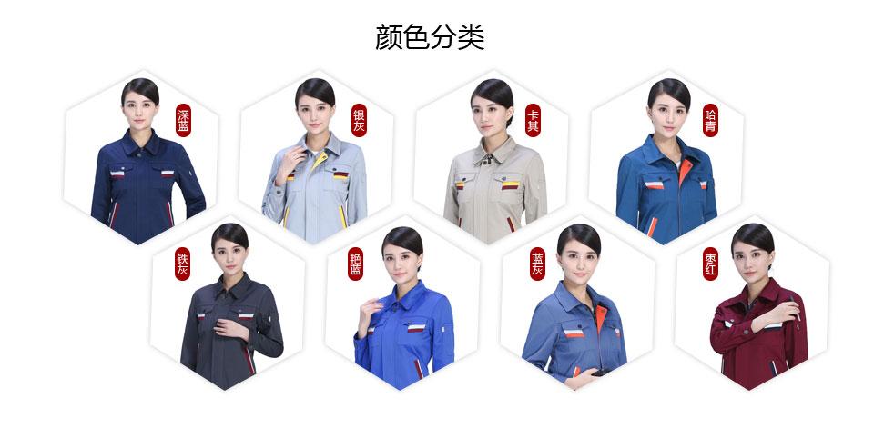 新艳兰色时尚彩色春秋涤棉纱卡长袖工作服FY804