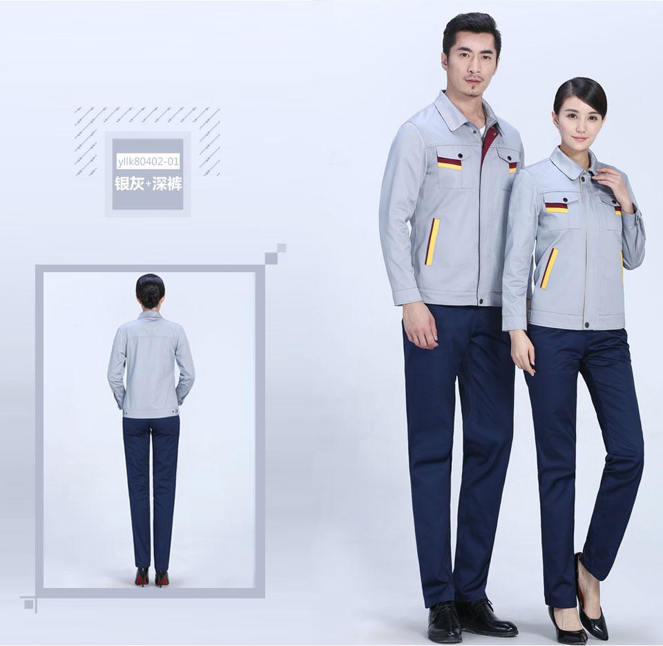 新银灰色时尚彩色春秋涤棉纱卡长袖工作服FY804