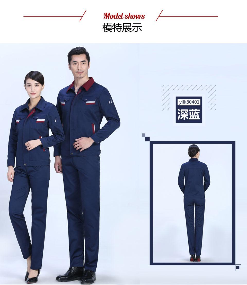 新藏蓝色时尚彩色春秋涤棉纱卡长袖工作服FY804