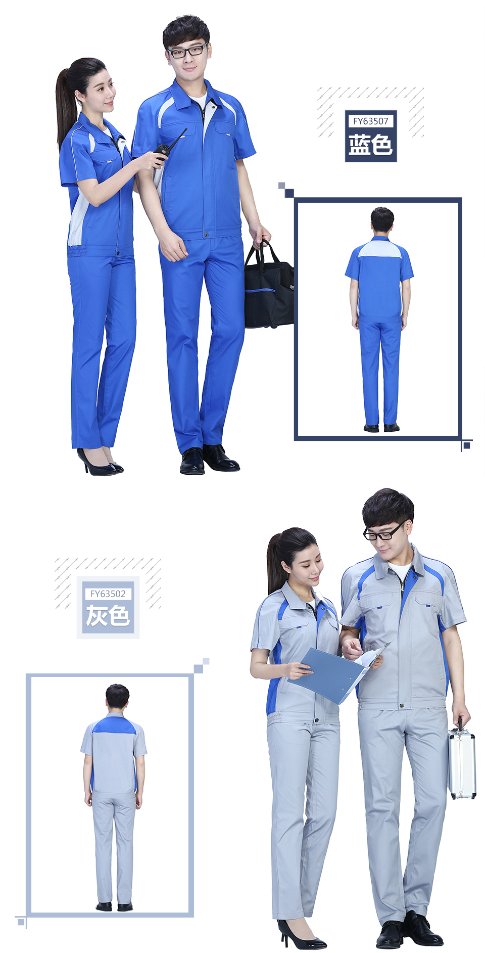新款蓝色+深裤春秋纯棉长袖工作服FY808