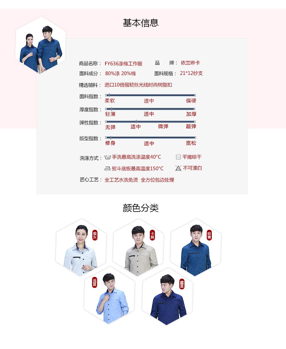 2019新银灰色夏季长袖工服FY636