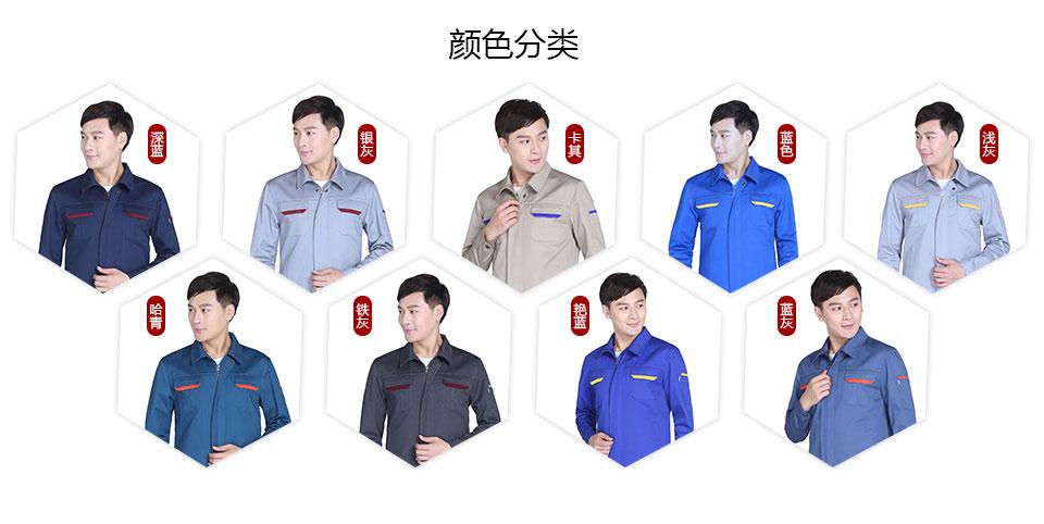 2019新艳兰色春秋涤棉纱卡长袖工作服FY801