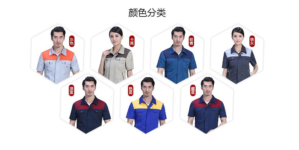 2019新款哈青色时尚彩色涤棉细斜夏季短袖工作服FY617