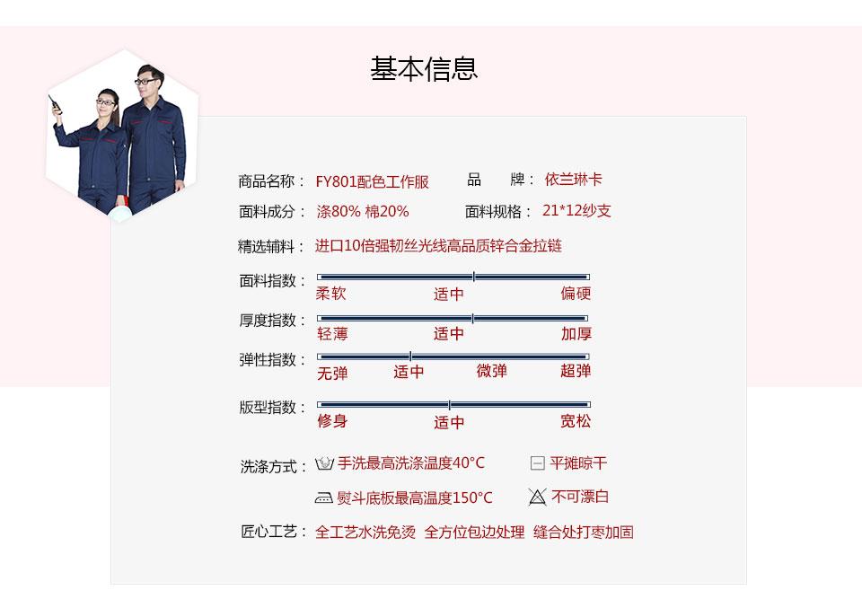 2019新款深蓝色春秋涤棉纱卡长袖工作服FY801