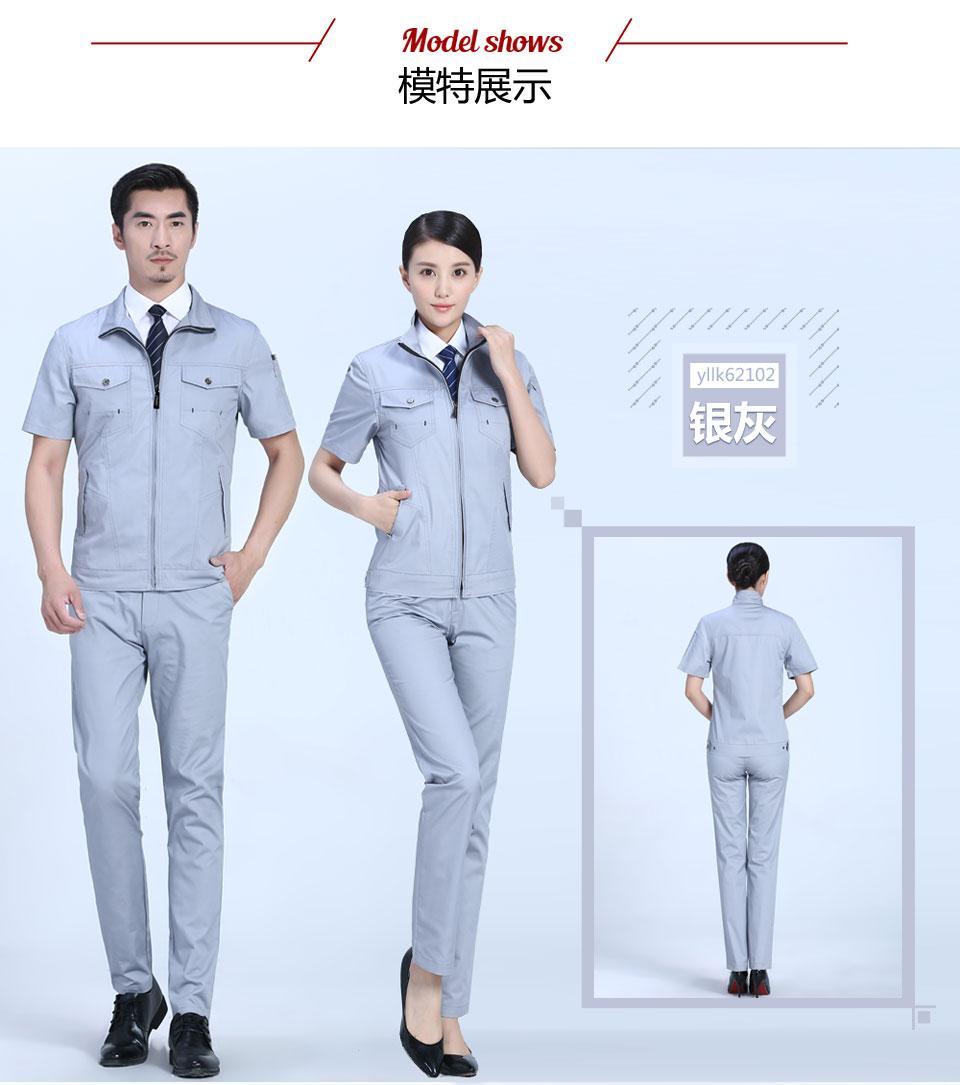 2019新款艳兰色商务涤棉细斜夏季短袖工作服FY621