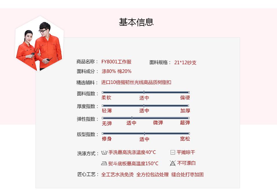 2019新款桔红色春秋工作服FY8001