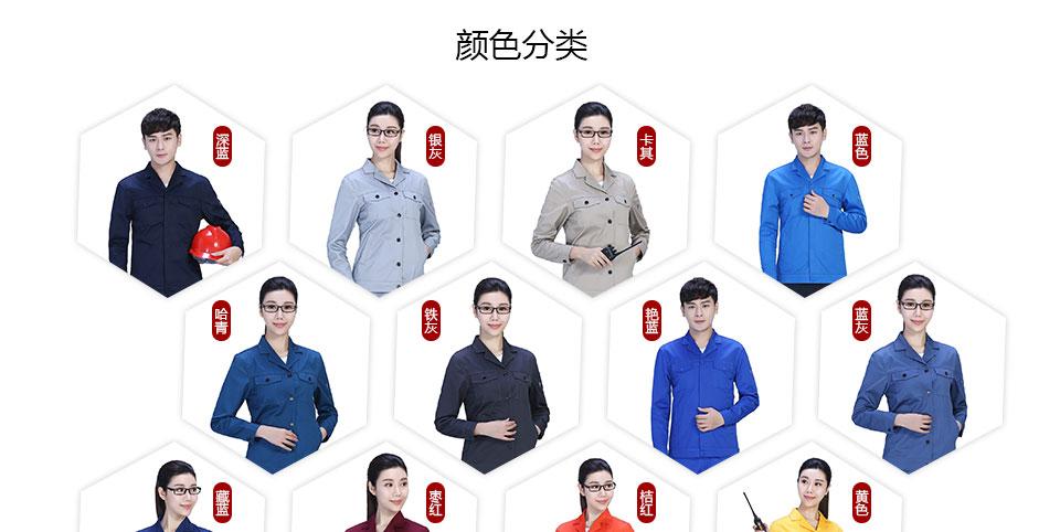 2019新款深蓝色春秋工作服FY8001