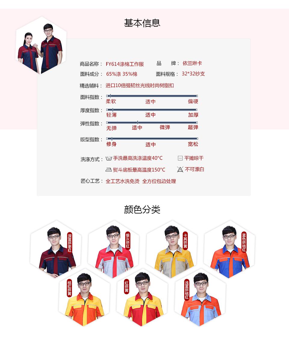 2019新款深蓝拼枣红夏季工服FY614